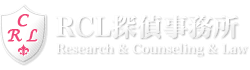 RCL探偵事務所(ロゴ)